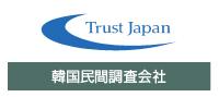提携先:韓国民間調査会社