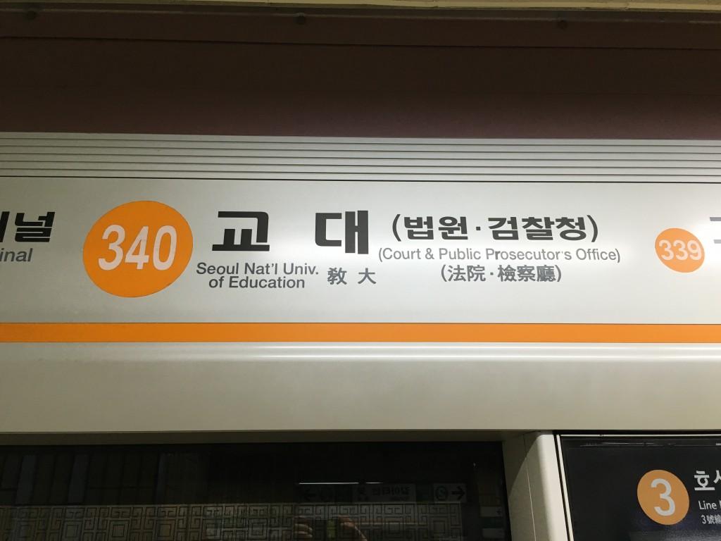 ●オレンジ 3号線 - 駅番号は(340)